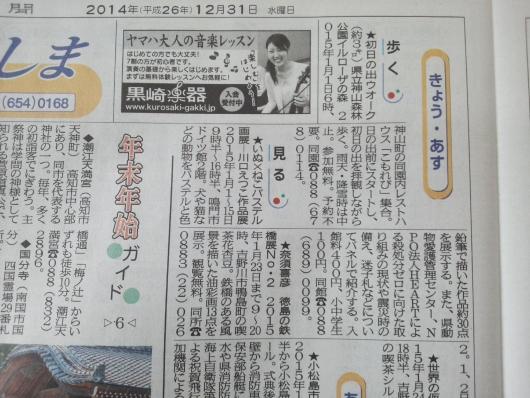 徳島新聞 31日