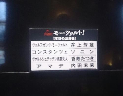 20141224帝劇キャスト_convert_20141224191107