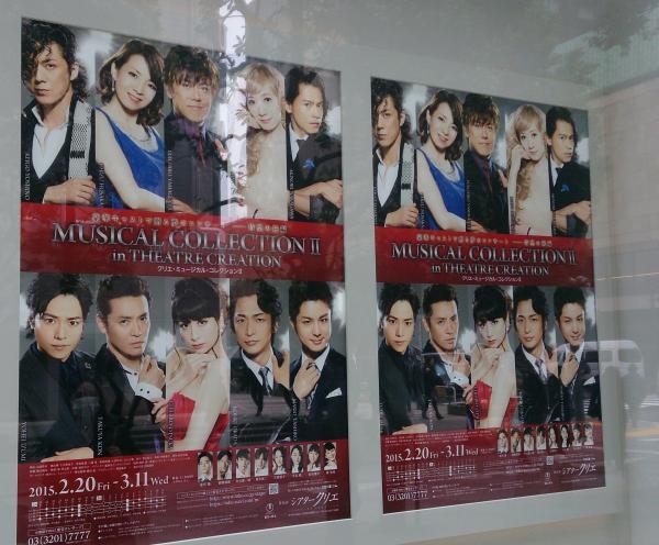 20150225クリエミュージカルコレクションポスター_convert_20150225174649