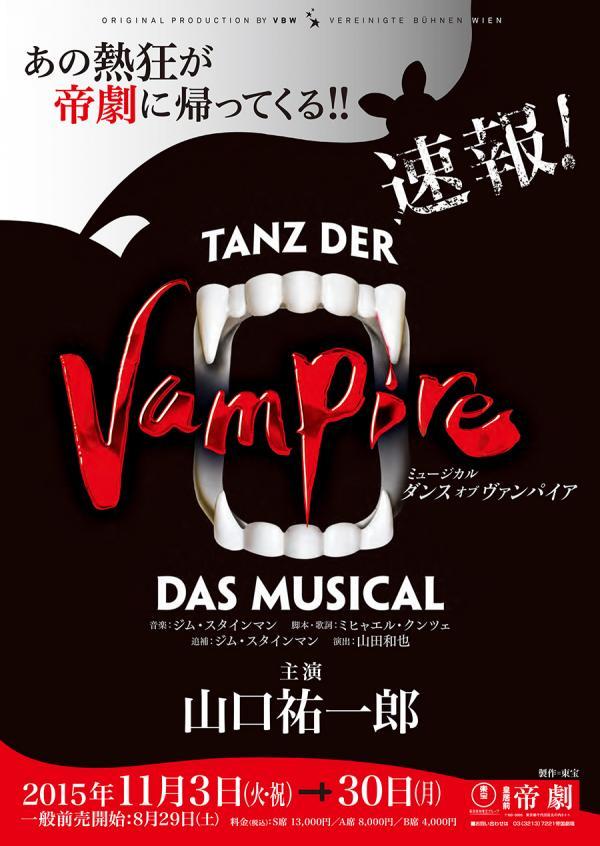 vampire2015_kari_convert_20150218183719.jpg