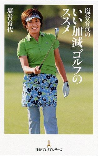 「塩谷育代のいい「加減」ゴルフのススメ」