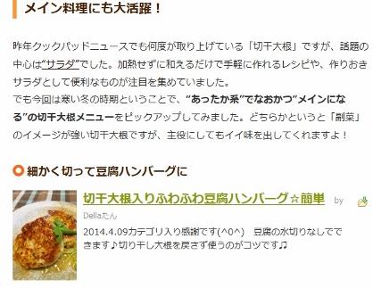 2015.01.26 ニュース掲載 切干大根入りふわふわ豆腐ハンバーグ☆簡単 (418x323)