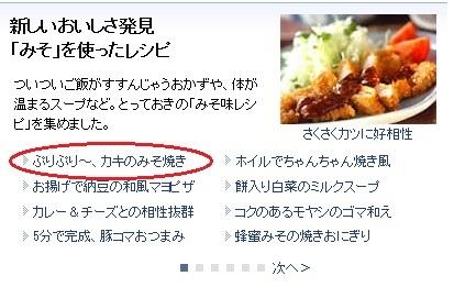 0128 yahoo トップ掲載「ぷりぷり~❀牡蠣の味噌焼き❀」2 (413x261)