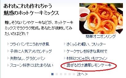 0514 YAHOO!JAPAN 掲載 混ぜるだけ濃厚レモンケーキ (410x252)