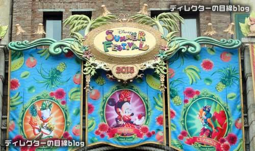 東京ディズニーシー ディズニー・サマーフェスティバル2015 スペシャルカクテル@テディ・ルーズヴェルト・ラウンジ