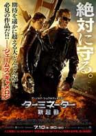 映画「ターミネーター:新起動/ジェニシス(2D・日本語字幕版)」 感想と採点 ※ネタバレなし