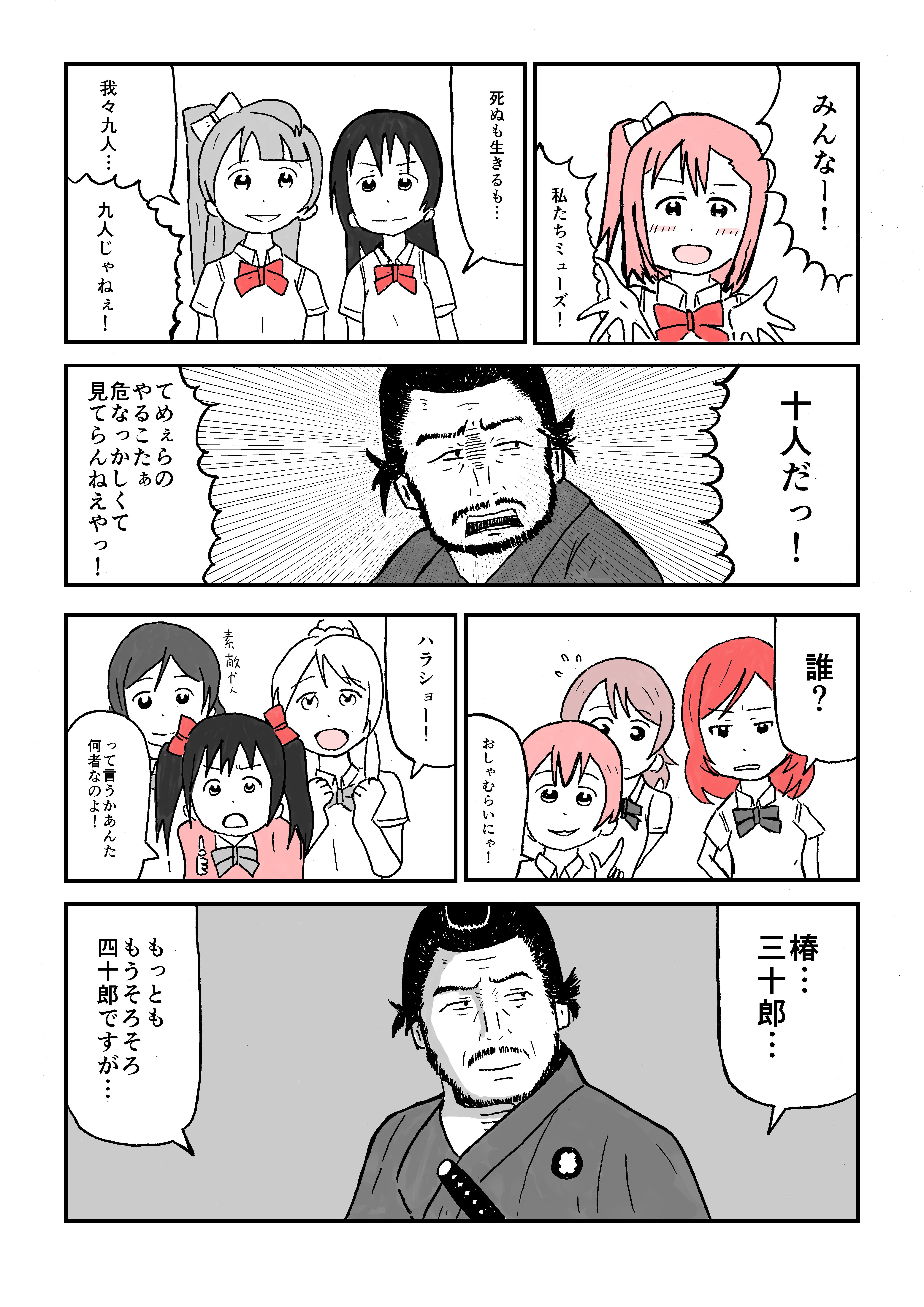 ラブライブ漫画_001
