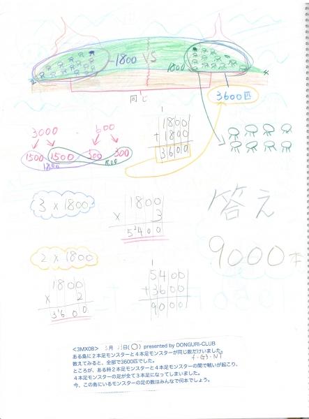 N3MX08.jpg