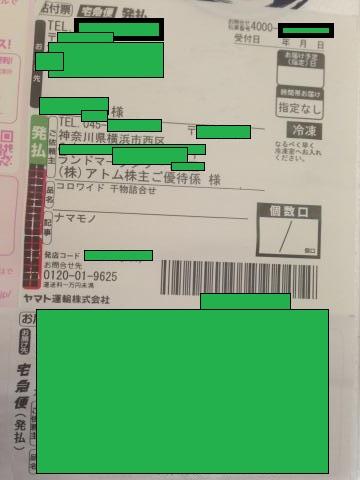 2014 優待 コロワイド 干物1