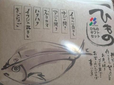 2014 コロワイド 優待 干物2