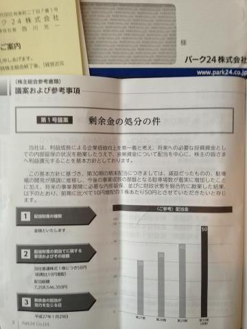 2015 パーク24 総会通知