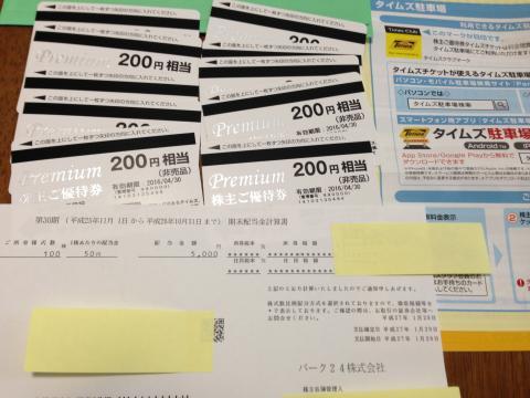 優待 2015-1 パーク24