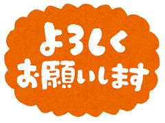message_yoroshiku.png