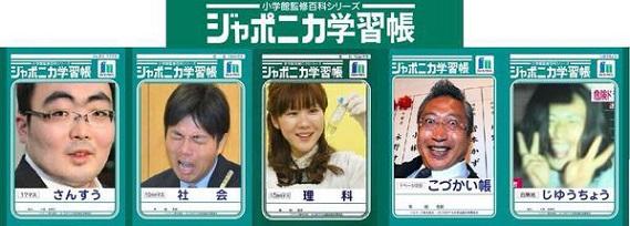 ジャポニカ学習帳(ブログ)