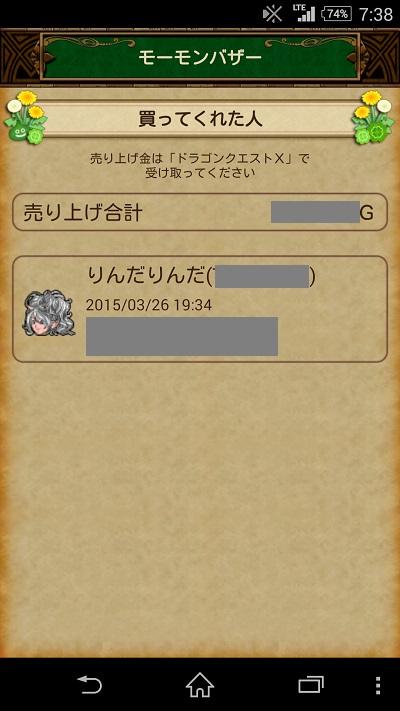 sc2015032701.jpg