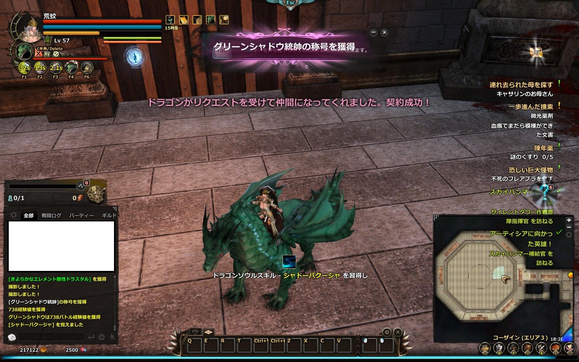 DragonsProphet_20150717_182007.jpg