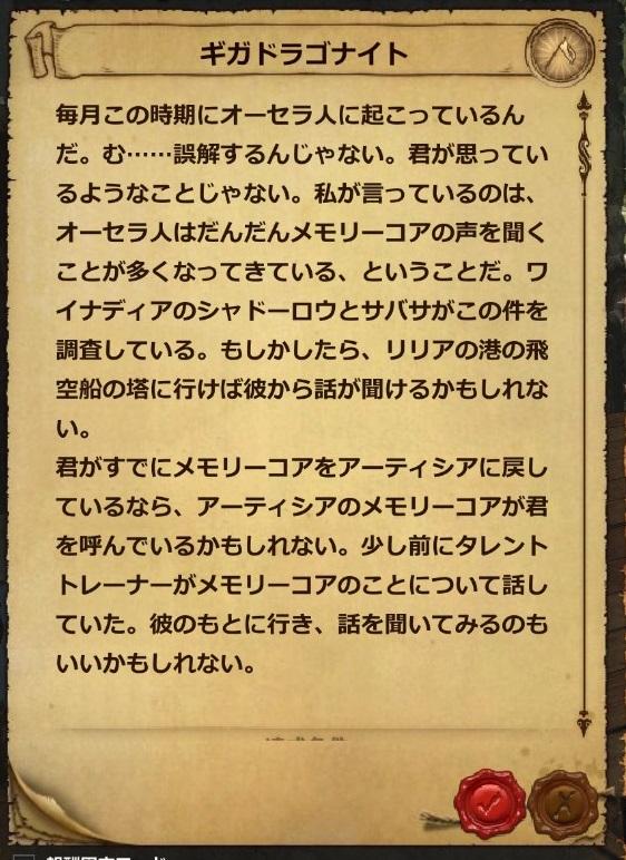 DragonsProphet_20150717_194838.jpg