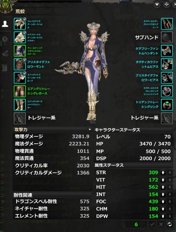 DragonsProphet_20150722_002846.jpg