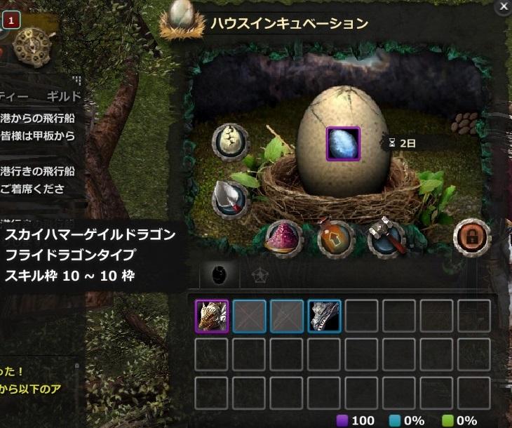 DragonsProphet_20150723_025039.jpg