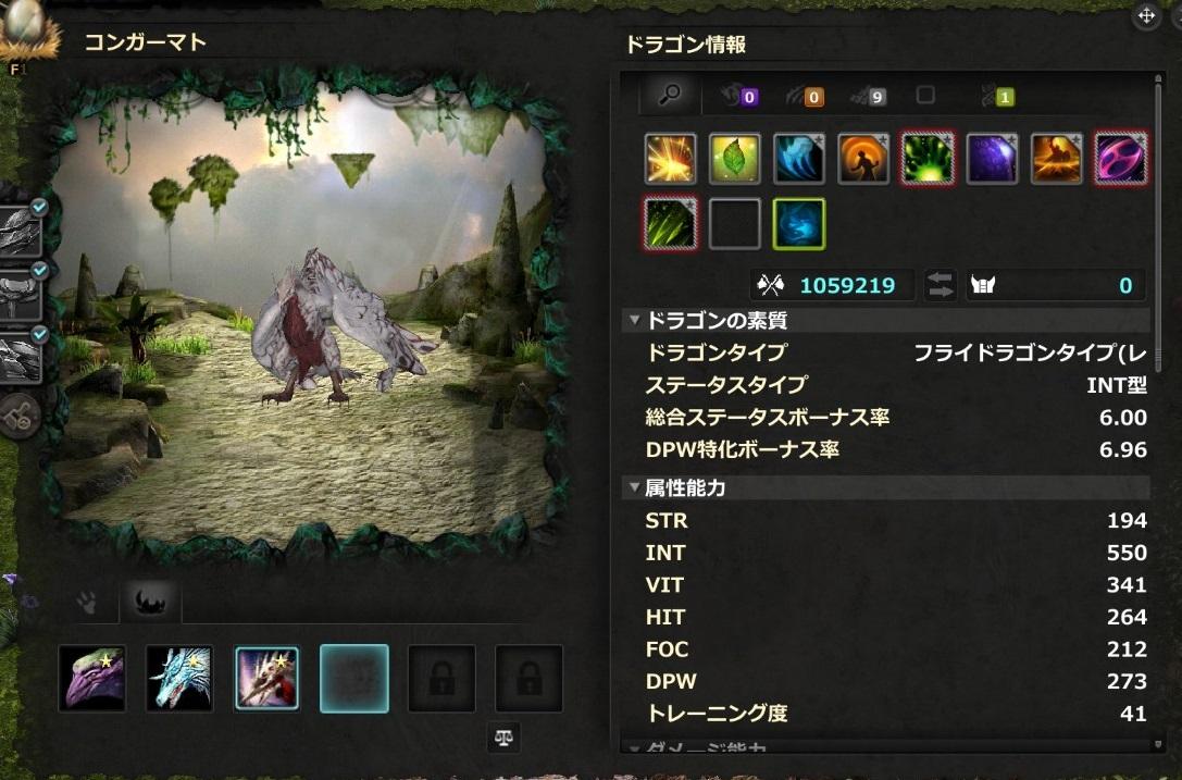 DragonsProphet_20150723_025205.jpg