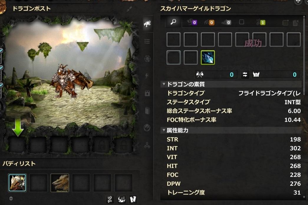 DragonsProphet_20150728_021339.jpg