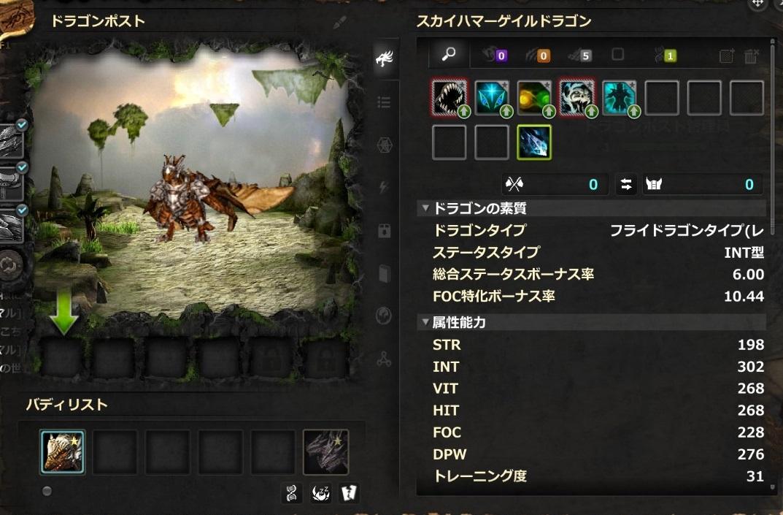 DragonsProphet_20150728_022106.jpg