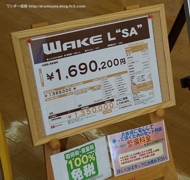 WAKE09.jpg
