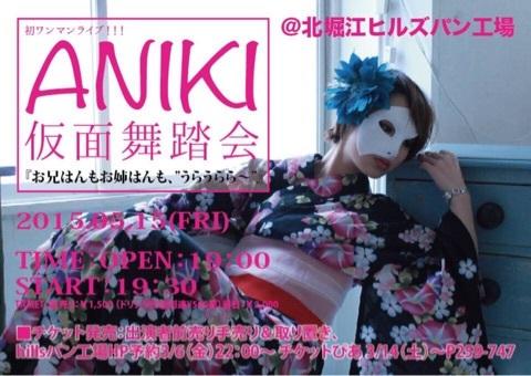 aniki15042201
