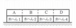 2015筑駒理科6番③