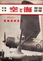 海と空 世界軍用機集(1937)