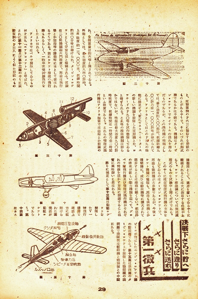 「航空朝日」その1