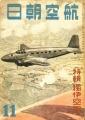 航空朝日 1940年11号