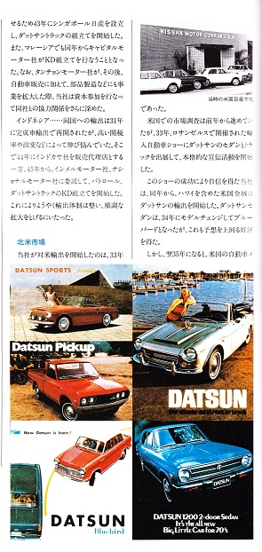 日産自動車50年史2