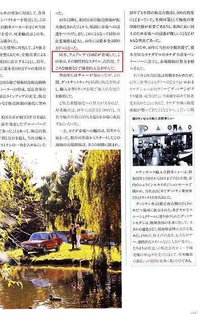 日産自動車50年史3