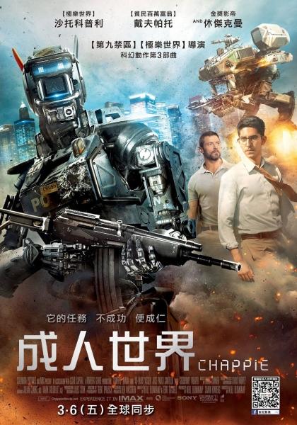 Chappie-Neill_Blomkamp-Chinese-Poster.jpg