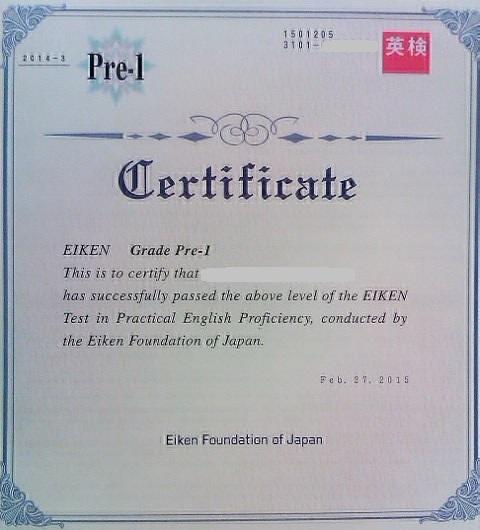 eiken-p1-certify.jpg