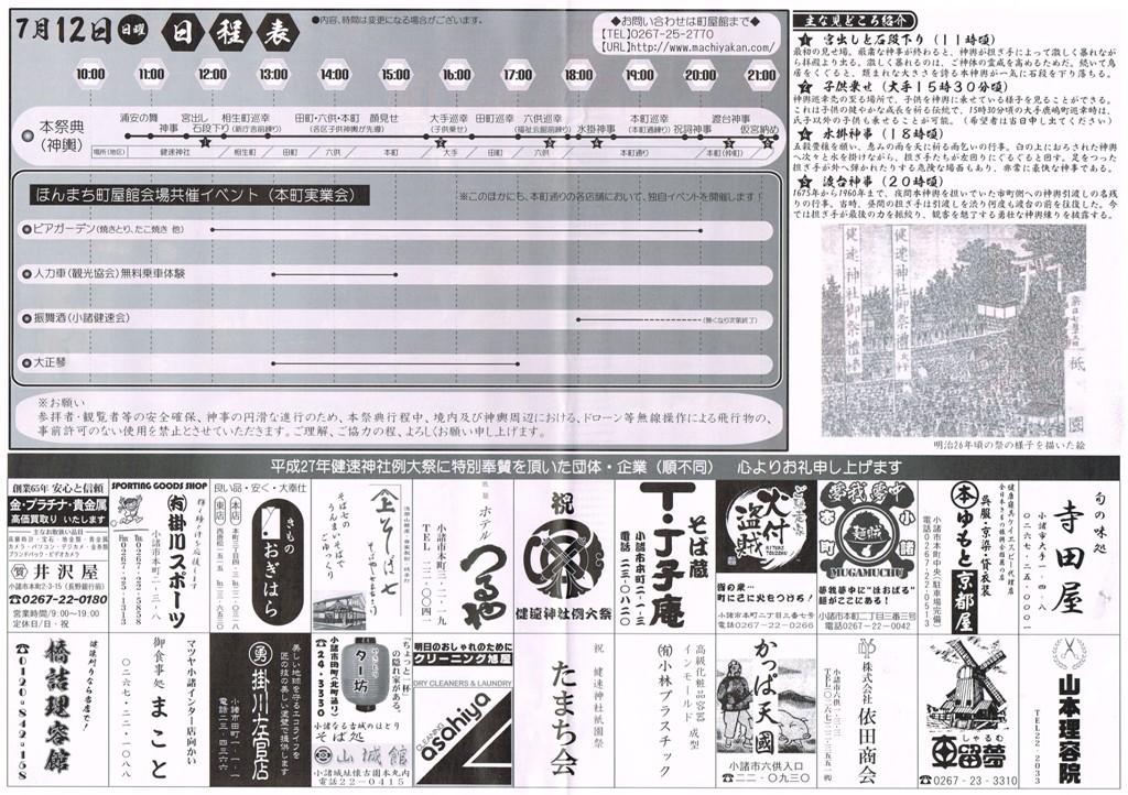 CCI20150710 - コピー