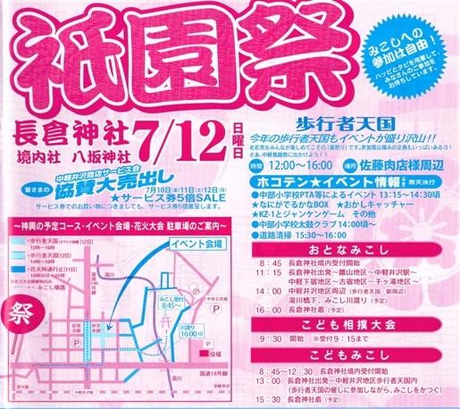 長倉花火大会 - 7_12