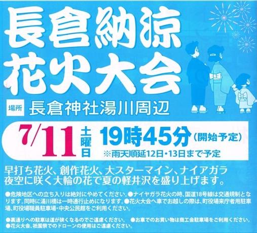 長倉花火大会 - 7_11