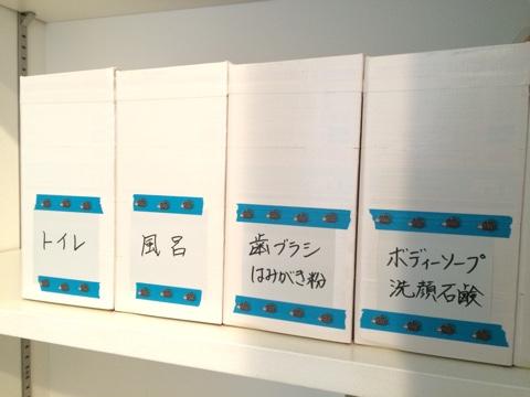 無印良品週間 手作りファイルボックス 玄関収納 整理整頓