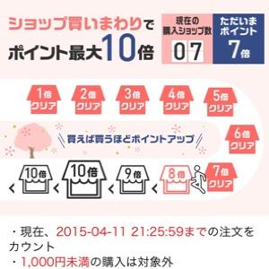 fc2blog_201504112130002a8.jpg