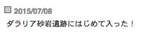 2015/07/08/ダラリア砂岩遺跡