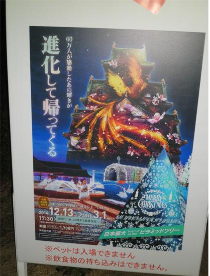大阪城3D1