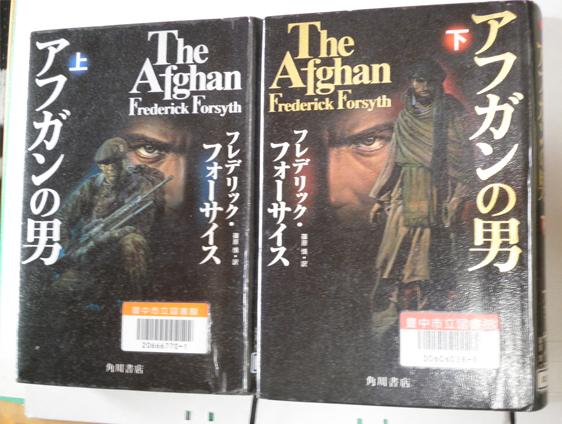 アフガンの男