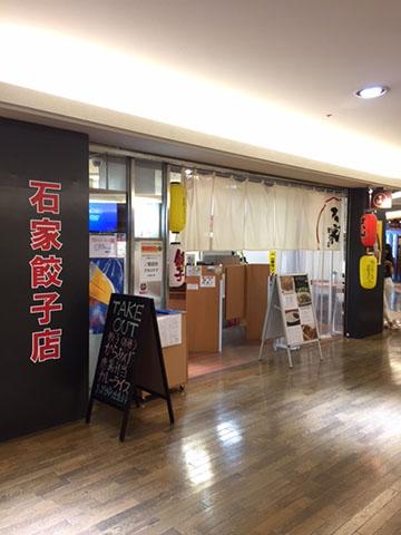 0706餃子店