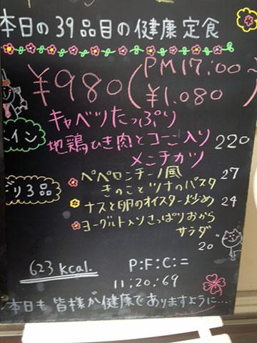0708黒板