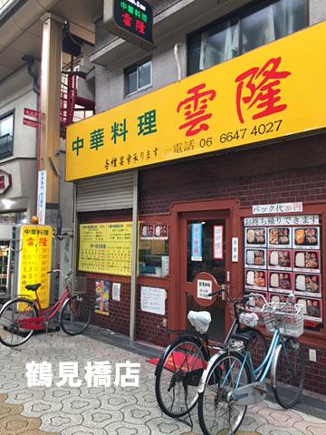 0716鶴見橋店