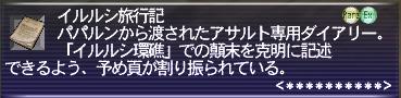 150321FFXI1262b.jpg