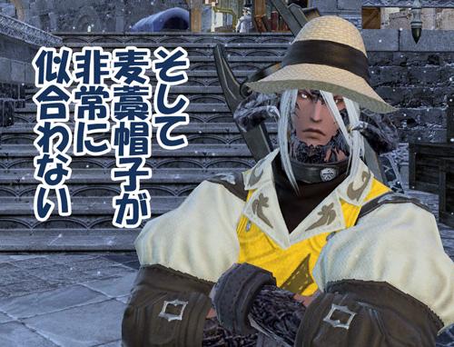 麦藁帽子が非常に似合わない