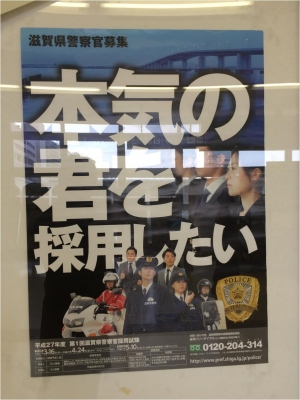 警察官募集2705_02